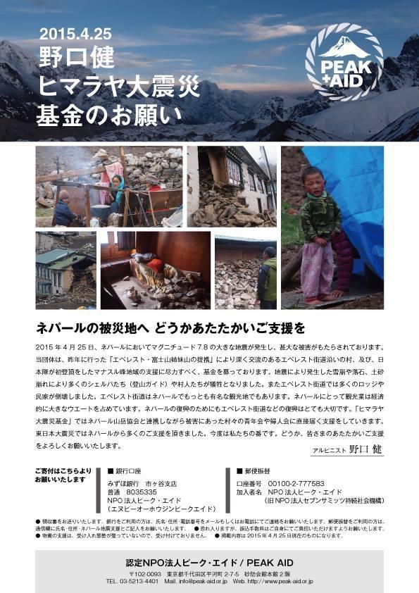 野口健 ヒマラヤ大震災基金立ち上げました