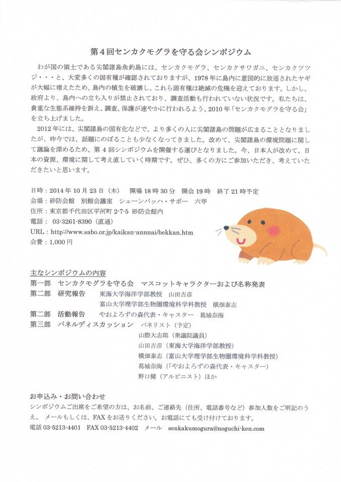 産経新聞連載「尖閣諸島は固有種の宝庫 モグラ、サワガニ、ツツジ...」
